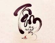 Bài viết: Tâm Không Vướng Luỵ – Phật tử Anh Trung