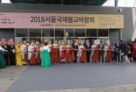 Mùa Xuân trên đất Hàn – Ngày thứ hai